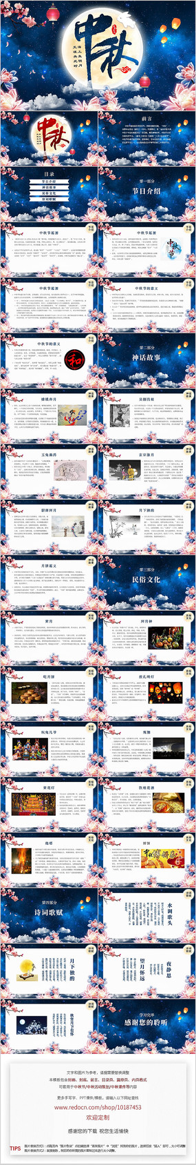 中秋节PPT课件模板