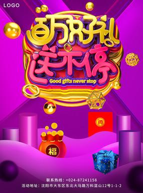 紫色C4D创意促销海报