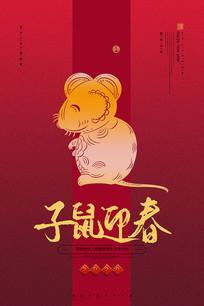 子鼠迎春新年海报