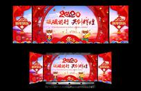 创意喜庆大气2020鼠年春节年会舞台设计