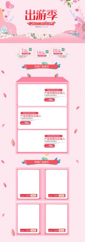 粉色唯美化妆品首页设计