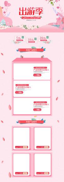粉色唯美化妆品首页设计 PSD