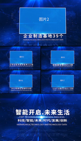 蓝色高端大气科技图文展示片头AE模板