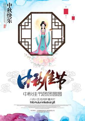 水彩中秋节海报