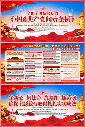 图解中国共产党问责条例宣传展板