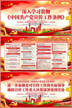 学习贯彻中国共产党宣传工作条例展板