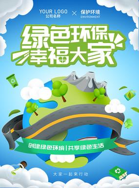原创手绘清新环保海报