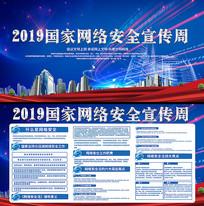 2019国家网络安全宣传周展板