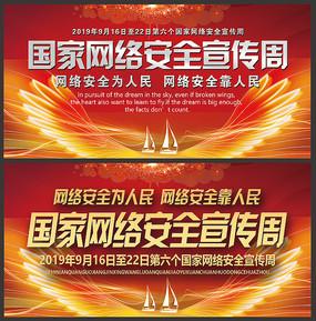 2019年国家网络安全宣传周海报
