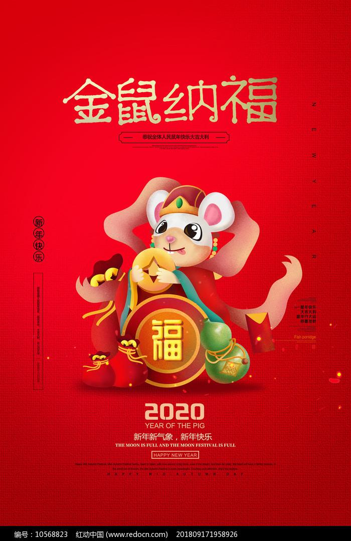 2020金鼠纳福新年海报图片