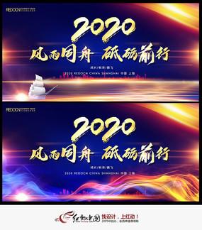 2020企业年终颁奖晚会企业年会主题背景