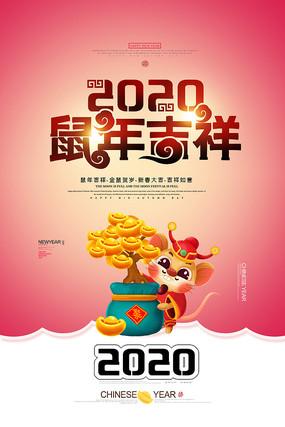 2020鼠年吉祥新年海报