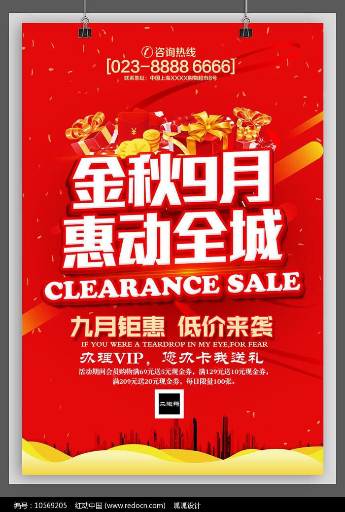 9月盛惠促销活动宣传海报图片