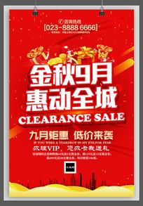 9月盛惠促销活动宣传海报