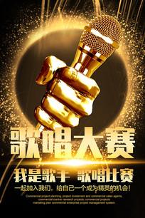 唱歌比赛海报