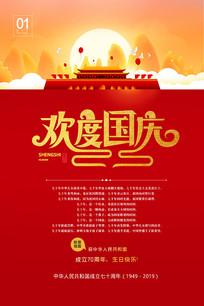创意简洁国庆节海报设计