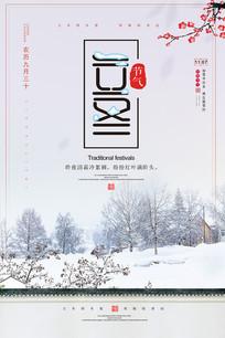 创意立冬24节气海报设计