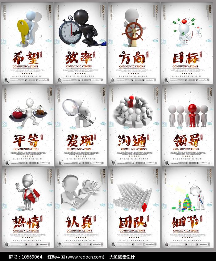 创意企业励志文化展板设计图片