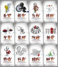 创意企业励志文化展板设计