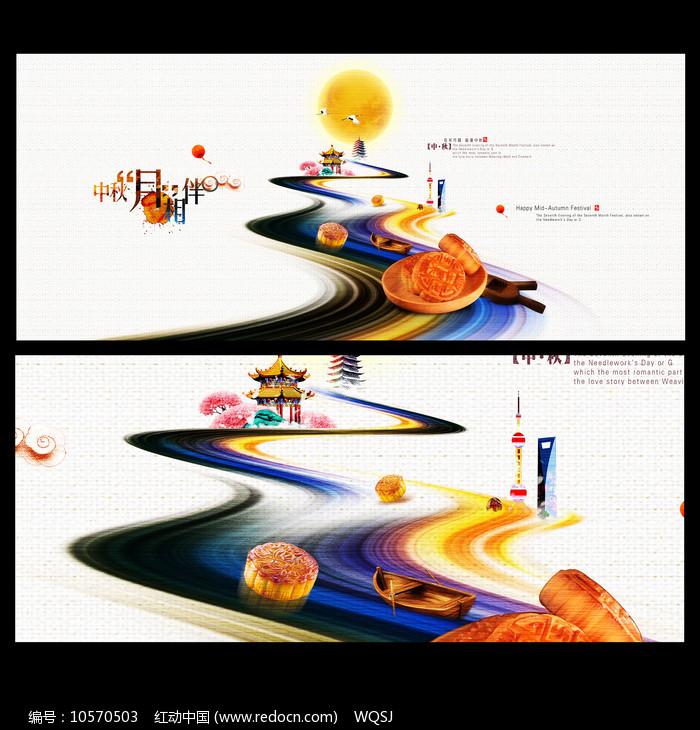 创意中国风中秋节海报设计图片