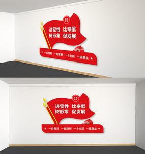 党建文化墙讲党性比奉献党员活动室雕刻展板