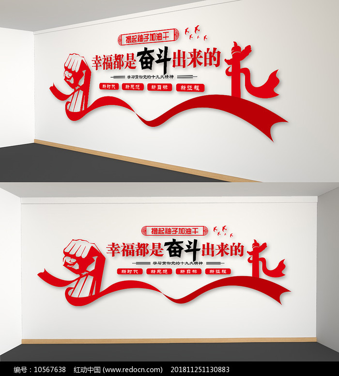 党建文化墙幸福都是奋斗出来的口号背景墙图片