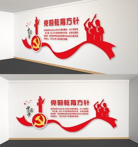 党建校园党的教育方针雕刻文化墙