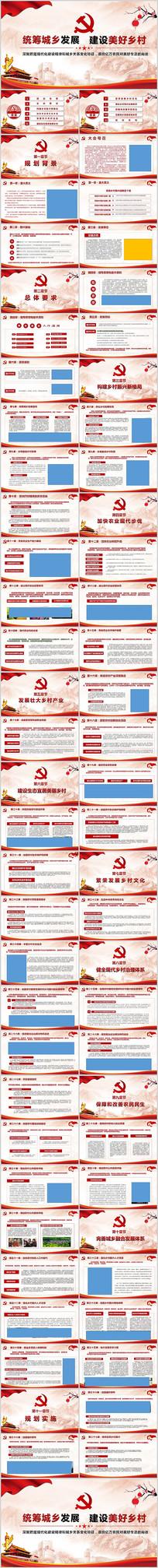 党政乡村振兴统筹规划PPT模板