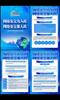 大气2019年国家网络安全宣传挂画展板