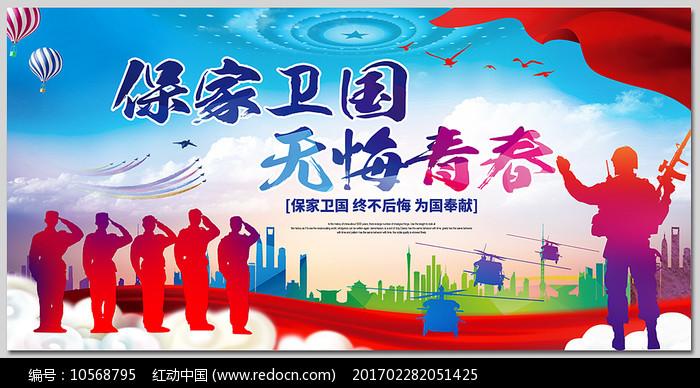 大气保家卫国军队文化展板图片