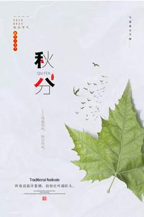 大气创意秋分24节气海报