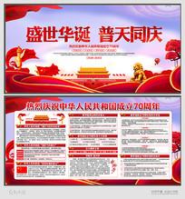 大气建国70周年十一国庆节展板