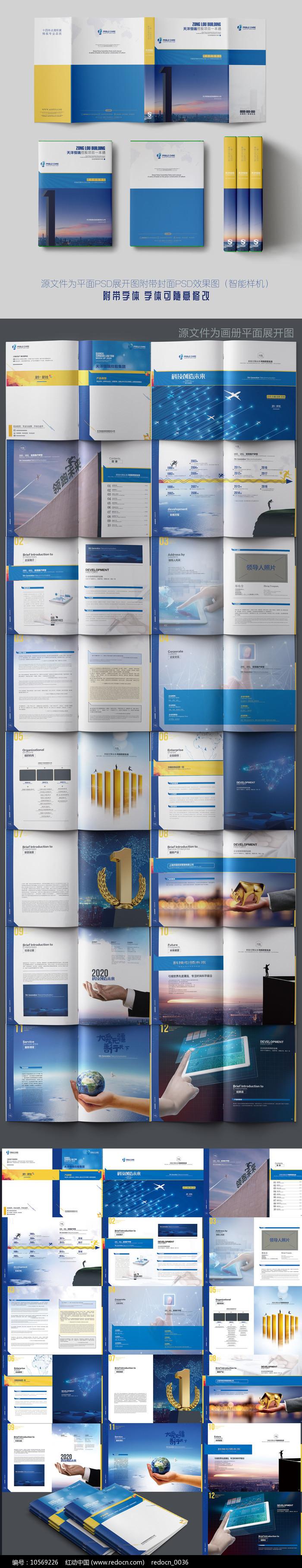 大气科技画册设计图片