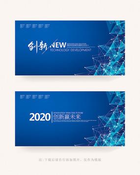 大气蓝色企业会议背景展板