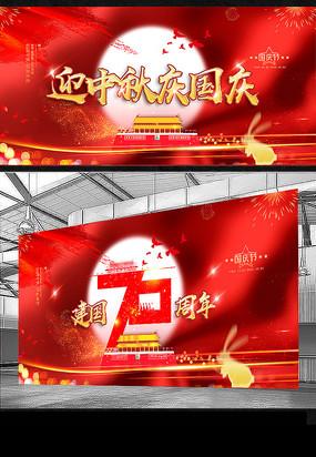 大气中国红中秋国庆展板