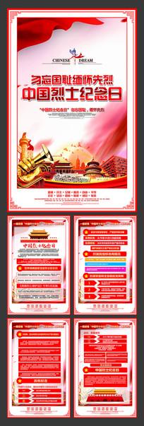 大气中国烈士纪念日党建宣传展板