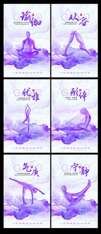 大气紫色水彩瑜伽海报