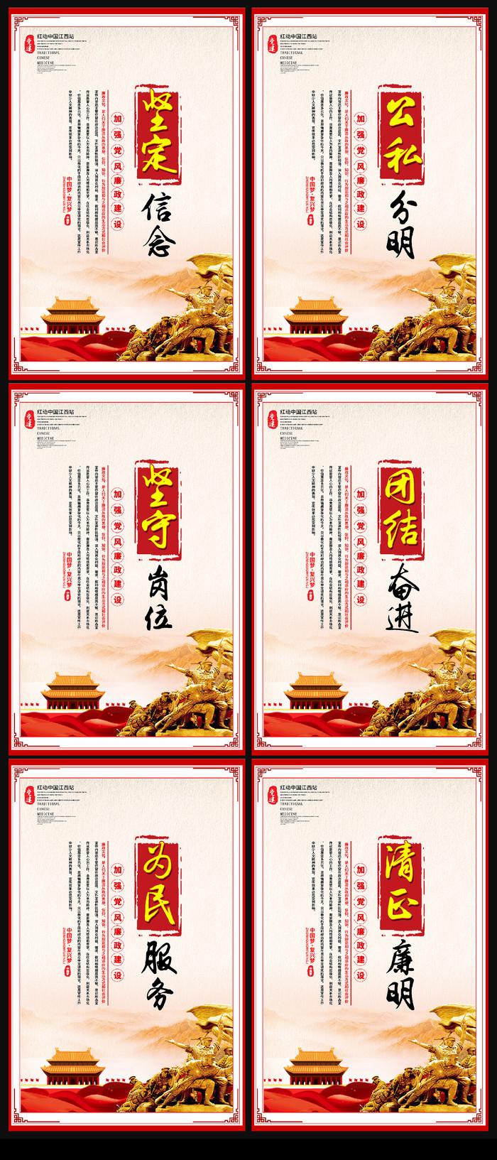干部基层党建文化宣传标语展板图片