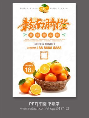 赣南脐橙促销海报