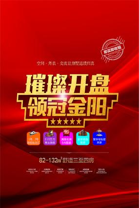 高频段红色璀璨开盘海报