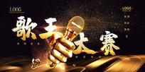 歌手唱歌大赛海报