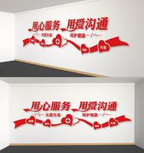 公益爱心医院红色雕刻文化墙