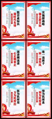 共筑中国梦党建标语展板设计
