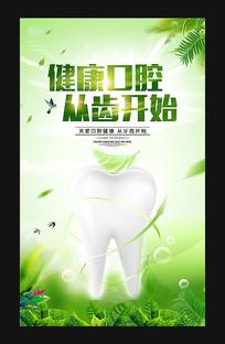 关爱口腔健康牙齿健康宣传海报