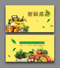 果蔬生鲜超市名片卡片会员卡
