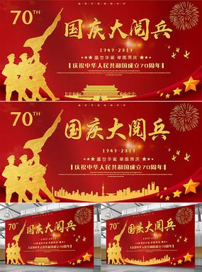 红金色大气国庆70周年大阅兵展板