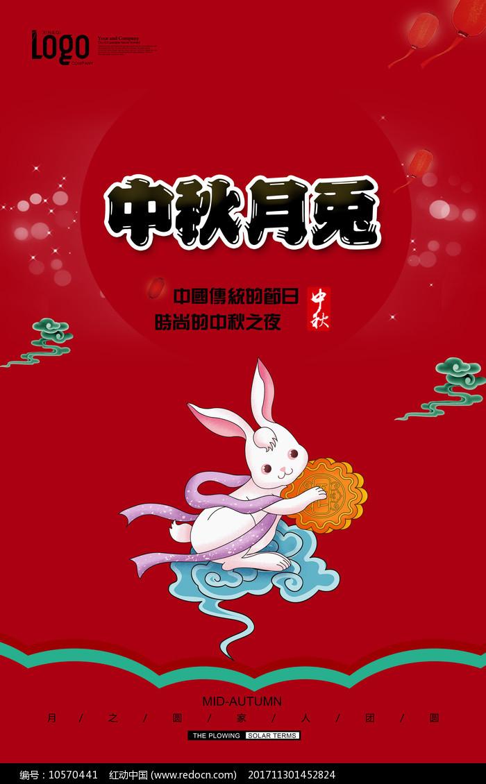红色创意中秋节海报图片