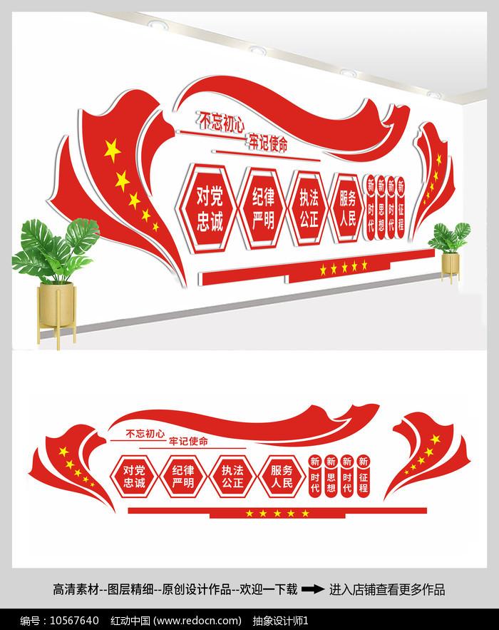 红色大气党建活动室文化墙设计图片
