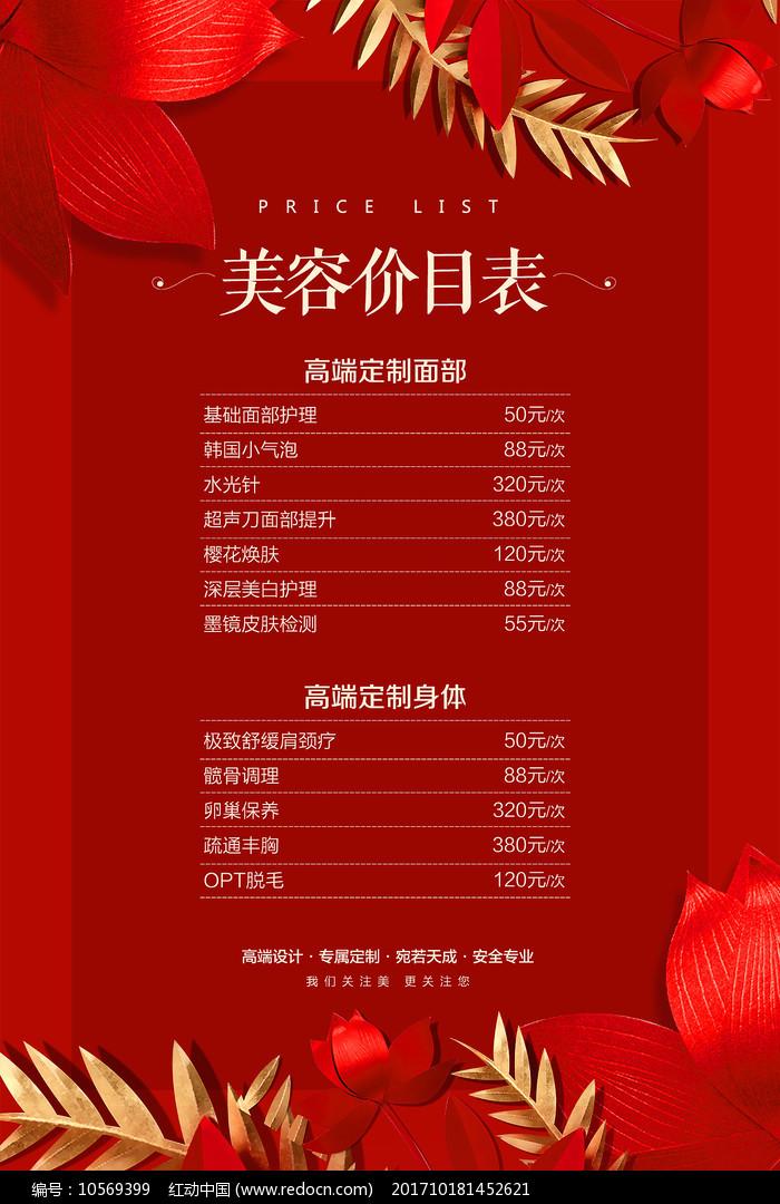 红色美容价目表海报设计图片