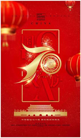 红色喜庆国庆节建国70周年海报设计
